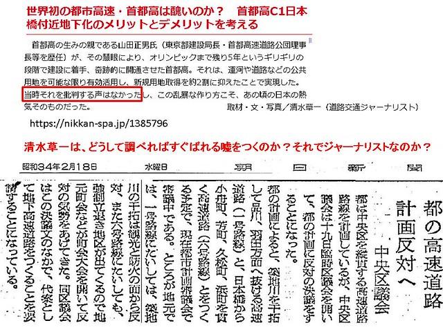 首都高研究家清水草一の日本橋関連の嘘
