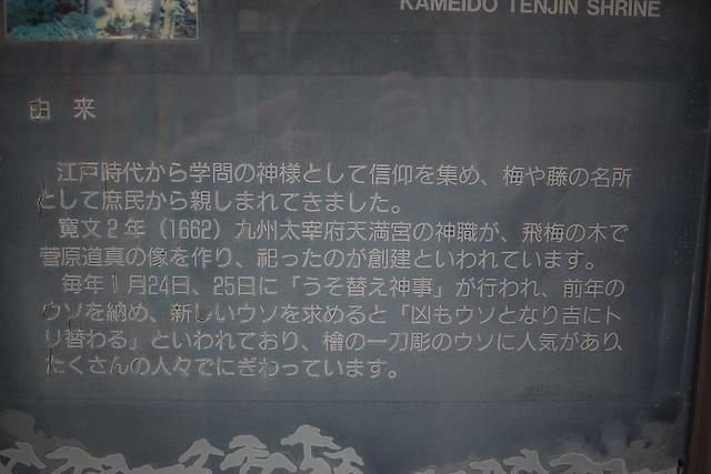 20170114-亀戸天神社_0004.jpg