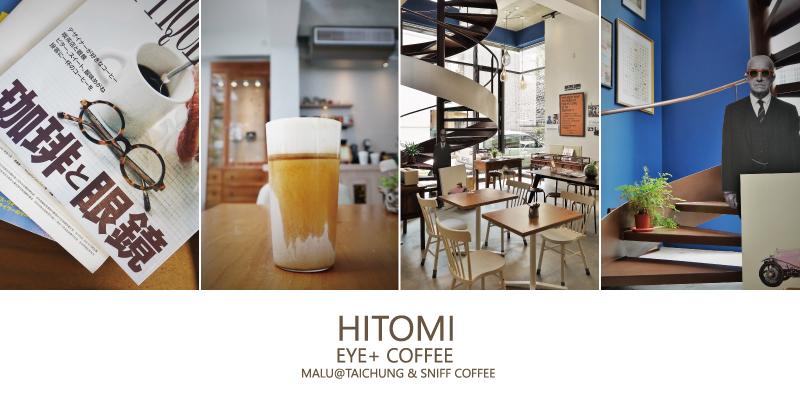 hitomi喜德盛眼鏡eye+coffee文章大圖