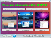 SharpEXP 3.0 by Fedya (windows xp sp3 + sharpE) (x86) (2017)
