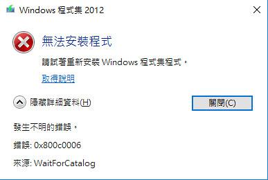 [Win10] Windows Essentials 2012-1