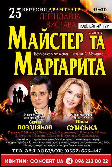 Ольга Сумська та Сергій Поздняков зіграють у Рівному «Майстра та Маргариту»