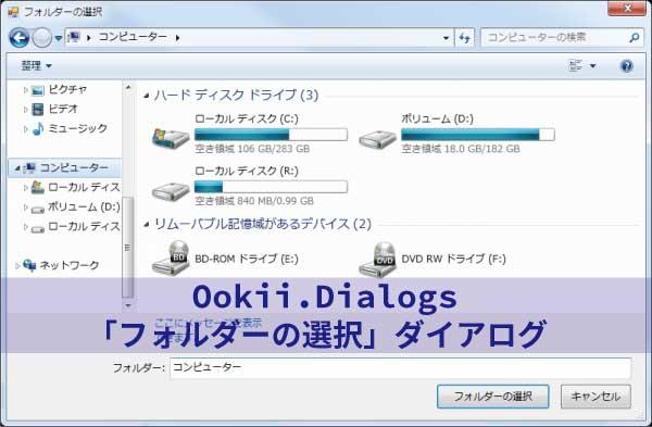 Ookii.Dialogs「フォルダーの選択」ダイアログ