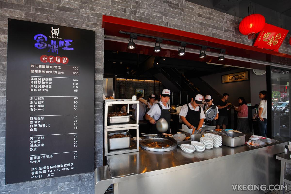 Fu Ding Wang Taichung