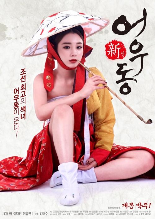 Thánh Nữ Eowoodong