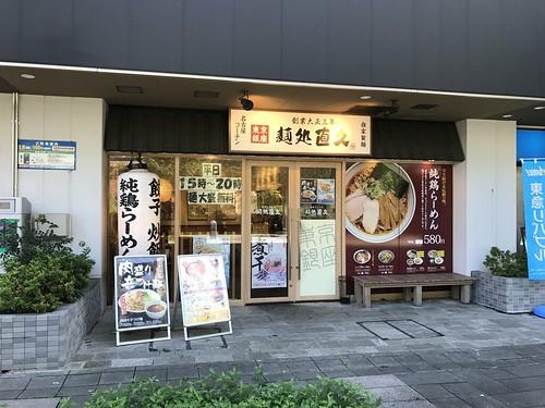 麺処直久 センター北プレミアヨコハマ店