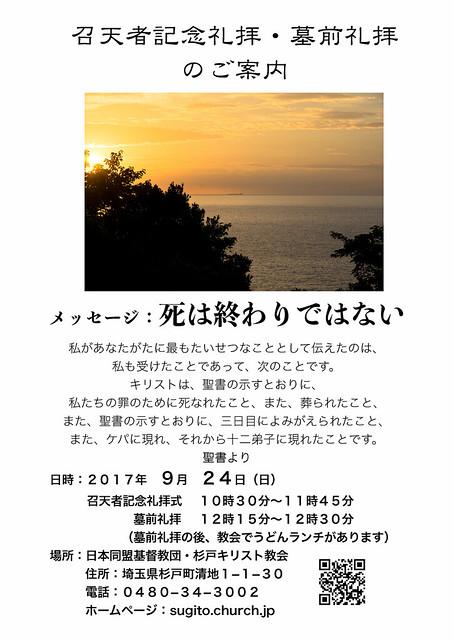 2017召天者記念礼拝式