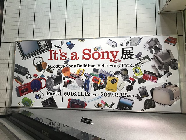 Photo:It's a SONY展 By Kanesue