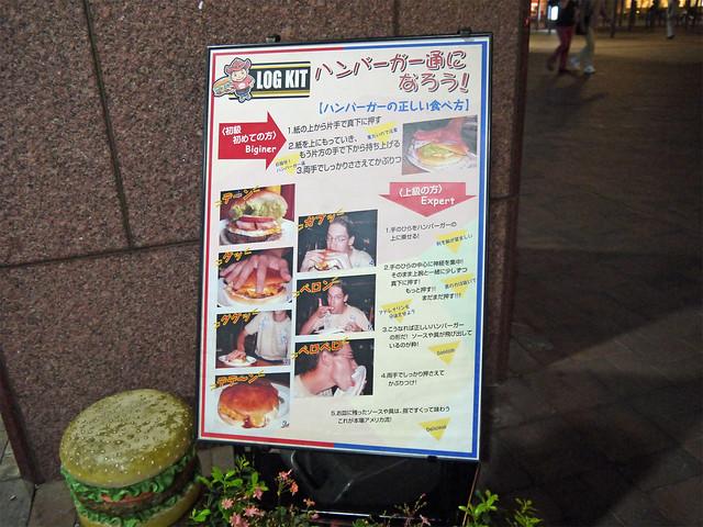 ログキット@佐世保駅(5)