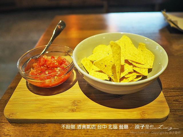 不設限 酒食貳店 台中 北區 餐廳 9
