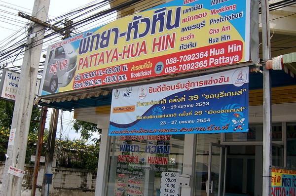 pattaya_to_hua_hin_minivan (1)