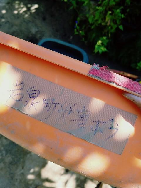 九州北部豪雨 福岡県朝倉市でボランティア 台風18号九州直撃(援人 2017年 0916-18便)