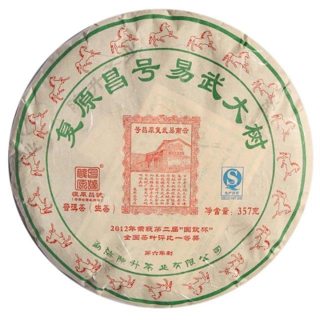 Free Shipping 2014 ChenShengHao  FuYuanChangHao YiWu BigTree Beeng Cake 357g China YunNan MengHai Chinese Puer Puerh Raw Tea Sheng Cha Premium