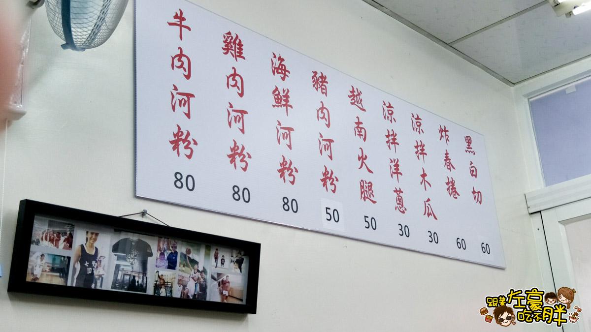 中華夜市美食-越南河粉-12