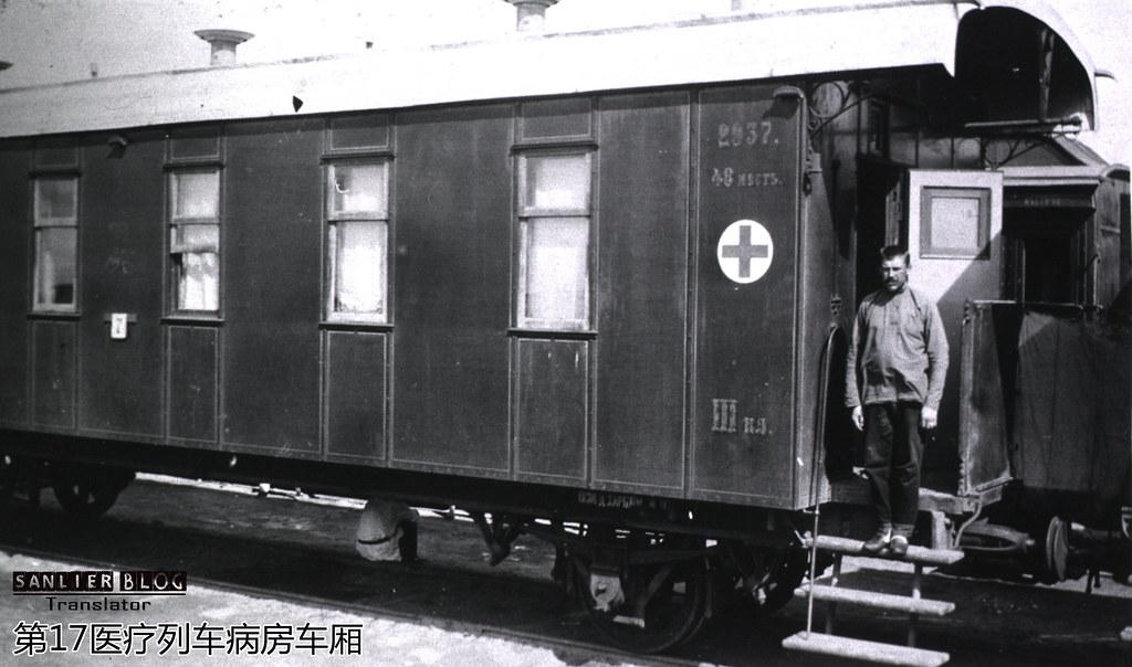 俄日战争俄军医务工作(医疗列车)13