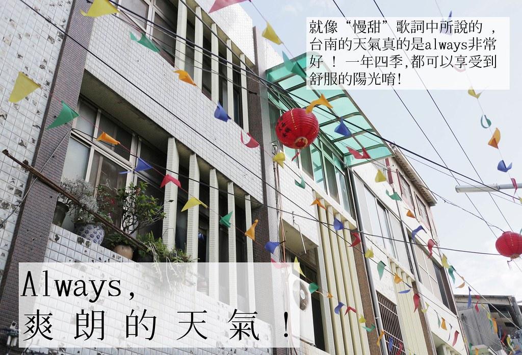 台南旅遊-03