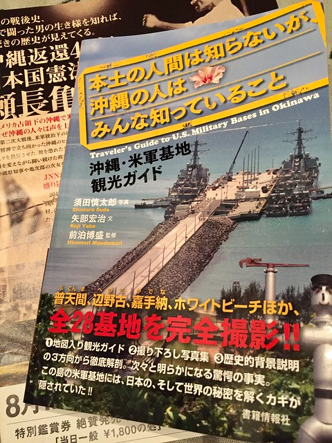 """iphone photo 1010: """"Traveler's Guide to U.S. Military Bases in Okinawa"""". 12 Aug 2017"""