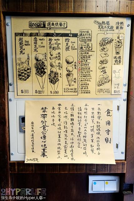 SWAG拾瓦-台中美食小吃 (7)