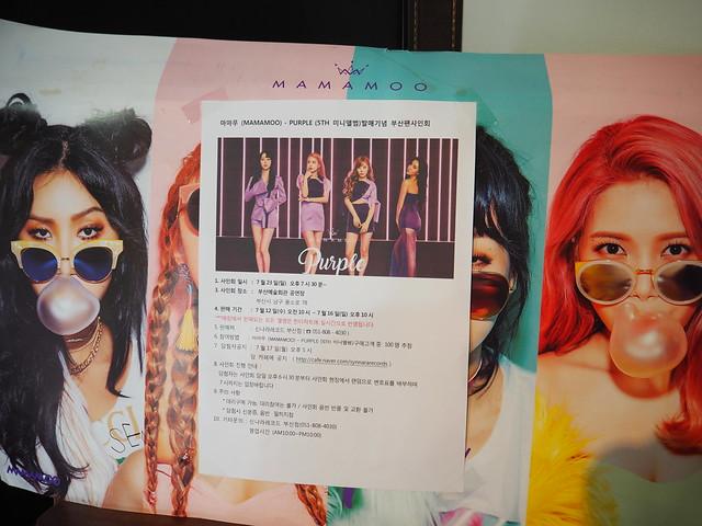 P7164272 마마무(MAMAMOO) シンナラレコード(신나라레코드) 西面 釜山