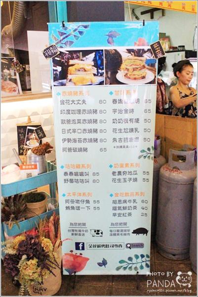 金花碳烤吐司專賣 (5)