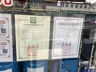 [安裝實績]台灣加水聯盟加水站連鎖(加水屋)安裝分享-雲林-小伍淨水