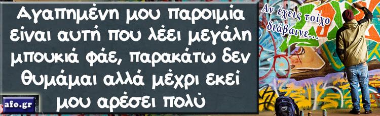 ΜΕΓΑΛΗ ΜΠΟΥΚΙΑ