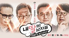 My Daughters Men Ep.11