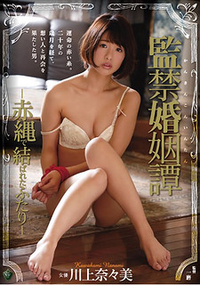 RBD-860 Futari Kawakami Nami Mi Attached With Confinement Marriage Tan Red Rope