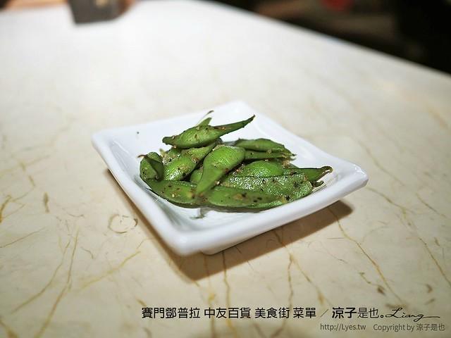 賽門鄧普拉 中友百貨 美食街 菜單 13