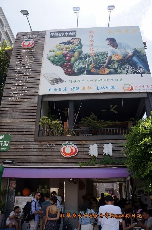 台南孔廟與附近美食29莉莉水果店