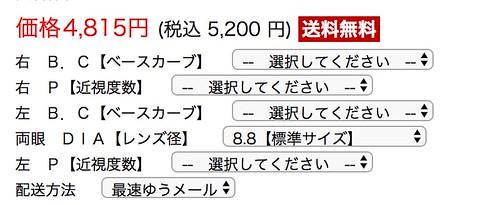 スクリーンショット 2017-08-14 12.00.41