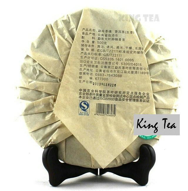 Free Shipping 2013 ShuangJiang MENG KU Tea Sprit Golden Prize Beeng Cake 500g China YunNan Chinese Puer Puerh Raw Tea Sheng Cha