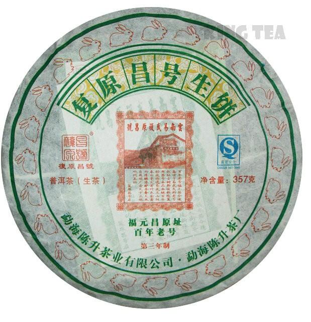 Free Shipping 2011 ChenSheng Beeng Cake Bing FuYuanChangHao 357g YunNan MengHai Organic Pu'er Raw Tea Sheng Cha Weight Loss Slim Beauty