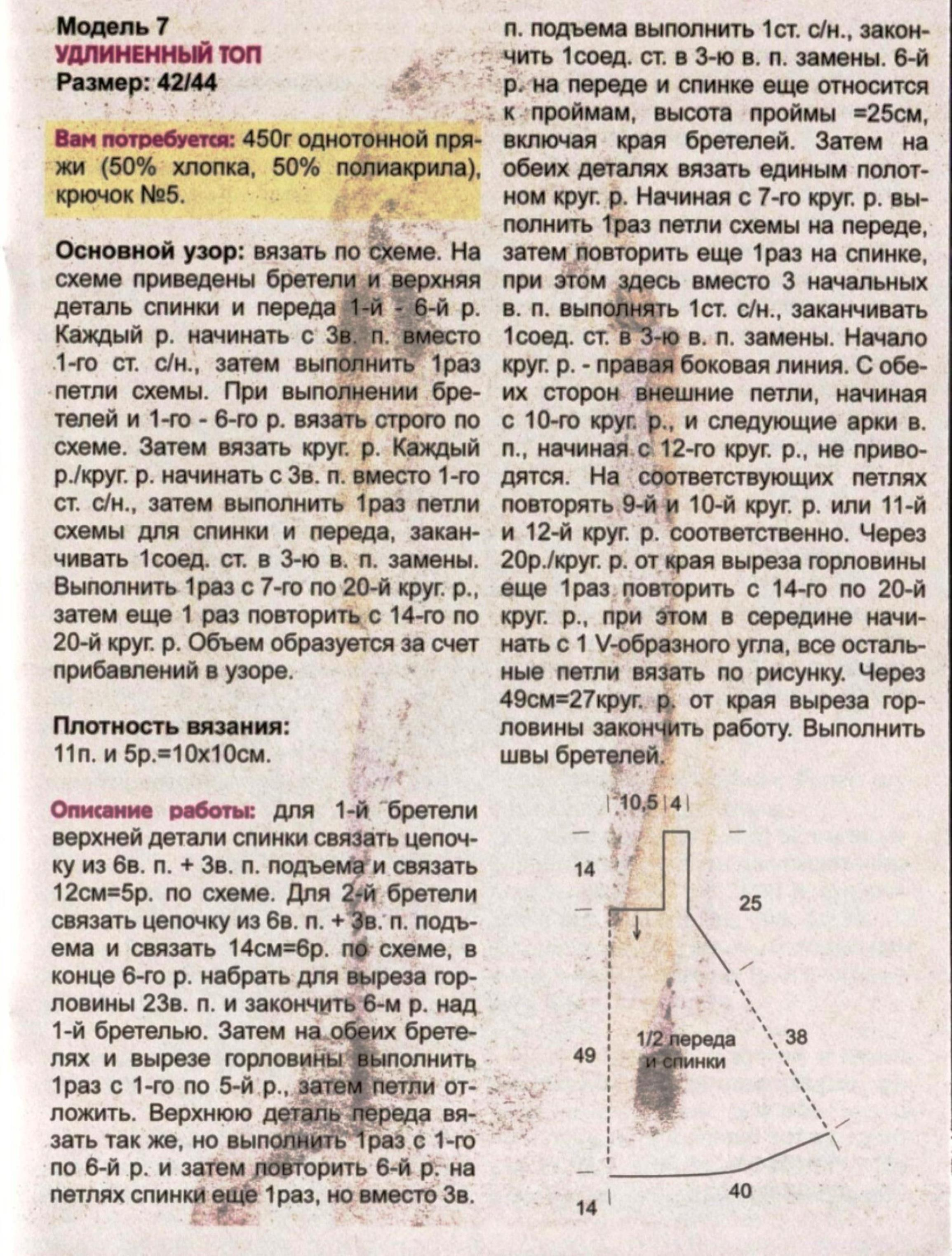 0928_ВС сп. №9, 2013 (9)