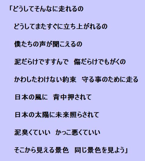 鬼ちゃん新CM「見たこともない景色」歌詞
