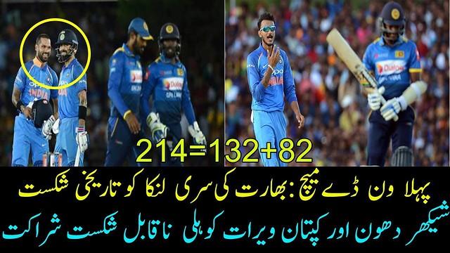 india vs sri lanka 2017,1st ODI in Dambulla,Dhawan, Kohli help India beat Sri Lanka by nine wickets