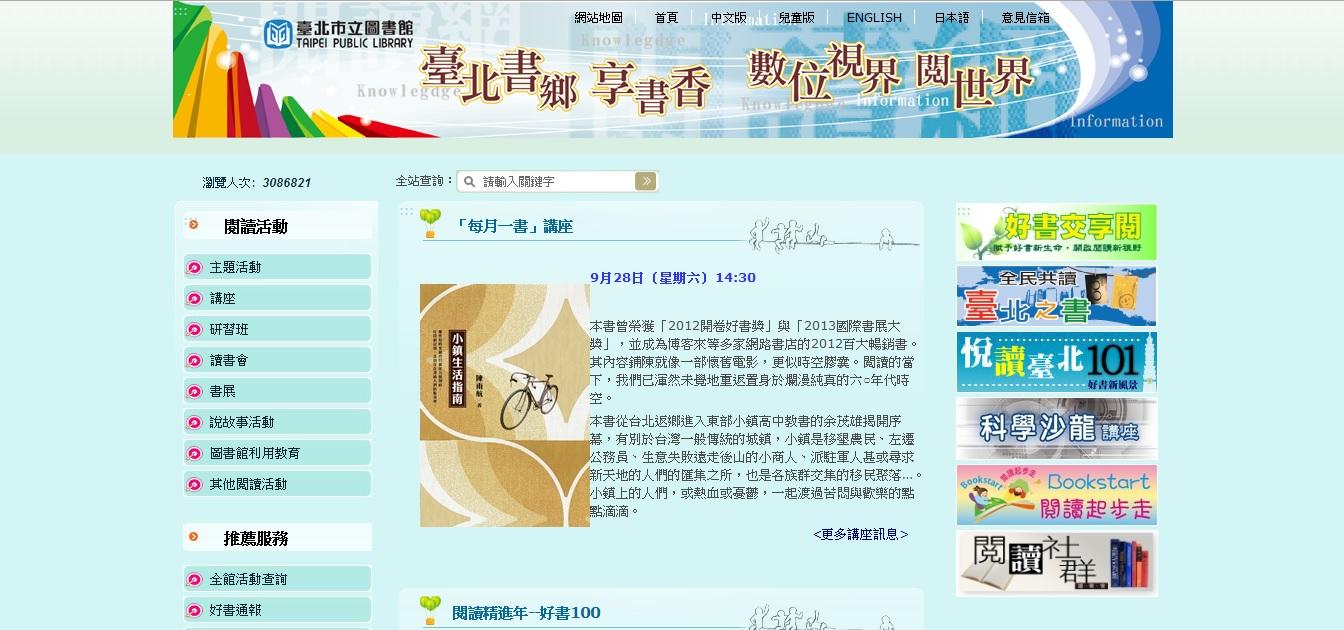 臺北市立圖書館閱讀網