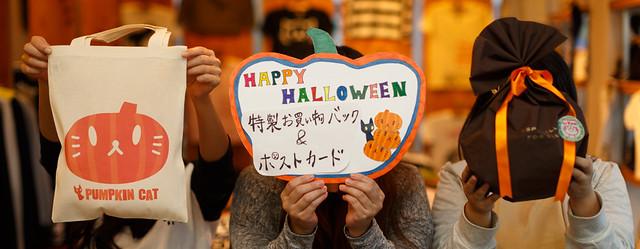 今年はとぼけたカボチャネコ★ハッピーハロウィンキャンペーン開催!