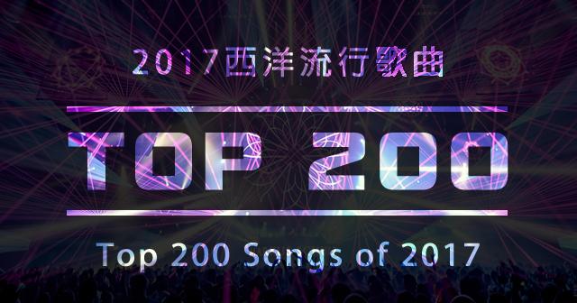 2017西洋流行歌曲推薦TOP 200!
