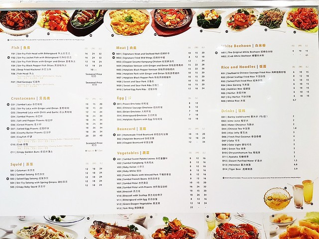 White Restaurant Menu (Branch)