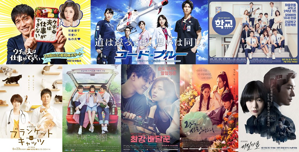 August Drama Review 2017