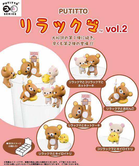 奇譚俱樂部 PUTITTO系列 《拉拉熊》「第二彈」 新作開心登場!PUTITTO リラックマ Vol.2