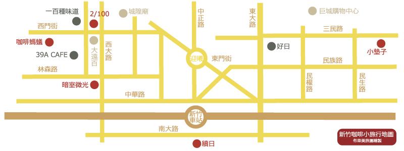 新竹咖啡地圖