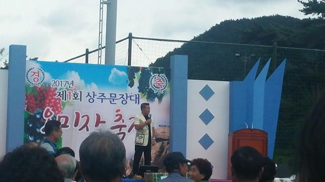 2017 제1회 상주문장대 오미자 축제