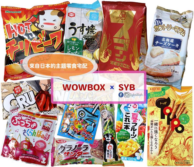WOWBOX,零食,禮盒,宅配,美食,盒子,網購,限量,新奇,可愛,卡哇伊,有趣,食記,試吃,開箱