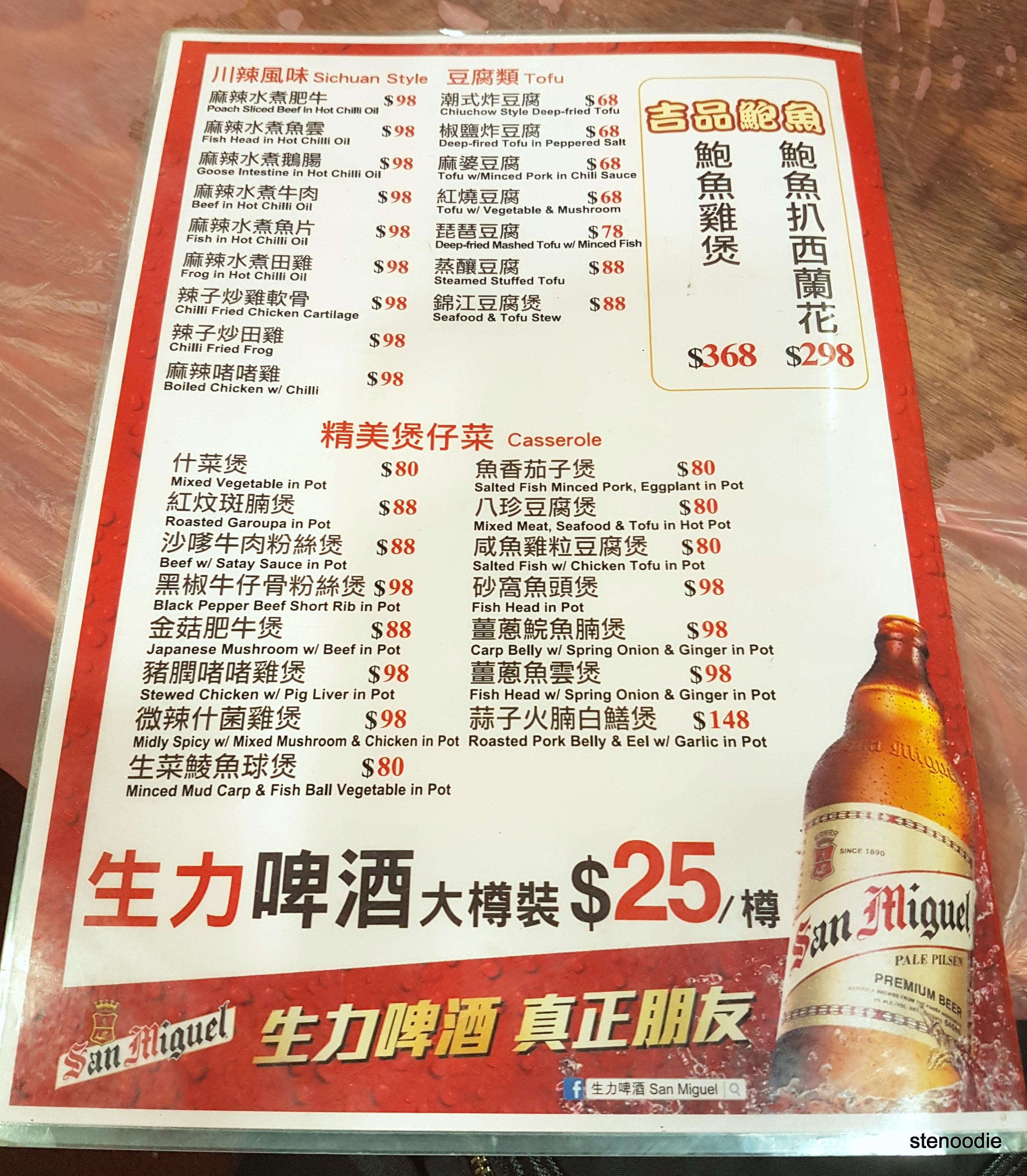 愛文生大排檔 Oi Man Sang menu and prices