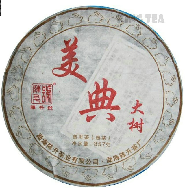 Free Shipping 2011 ChenSheng Beeng Cake MEI DIAN Big Tree 357g YunNan MengHai Organic Pu'er Ripe Tea Cooked Shou Cha Weight Loss Slim Beauty