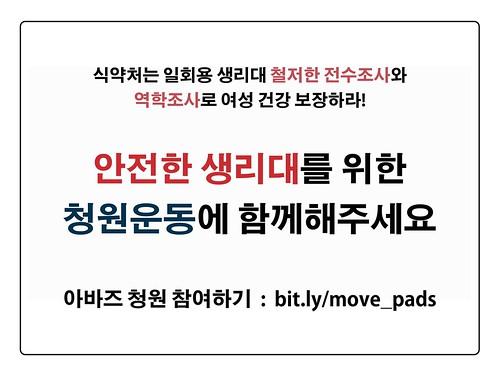 20170901_생리대 청원운동