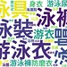 WordCloud:泳衣