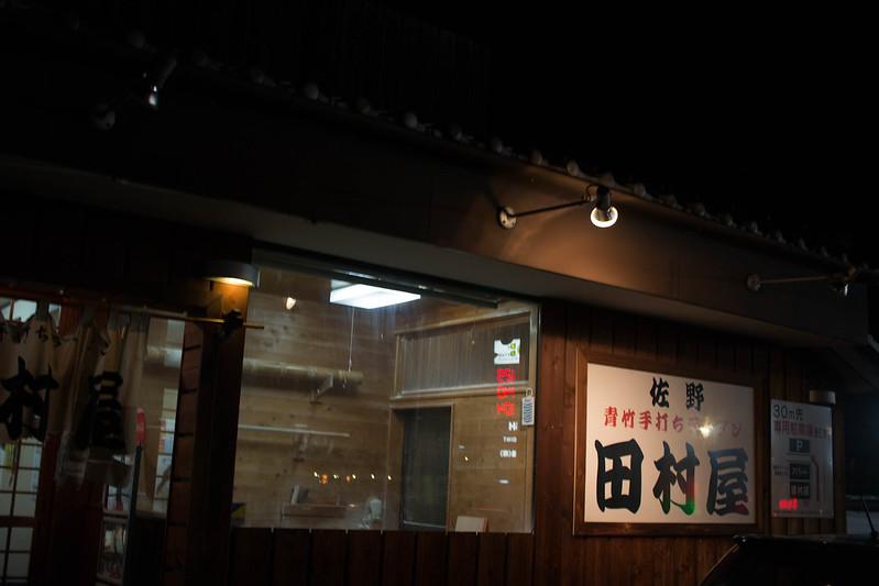20150922-苗場山-0648.jpg